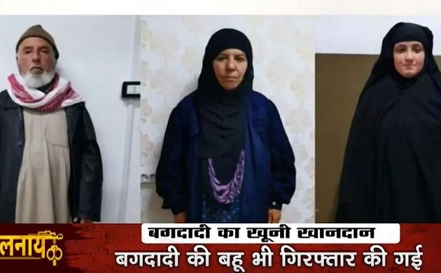 Khalnayak: ISIS बगदादी के परिवार में बसा आतंक, तुर्की सेना के हाथ लगा बगदादी का खूनी खानदान