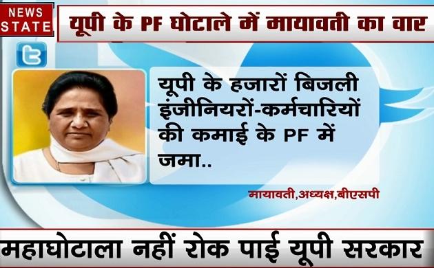 Uttar pradesh: PF घोटाले पर मायावती का वार, देखें क्या है पूरा मामला