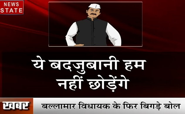 Madhya Pradesh: कांतिलाल भूरिया की फिसलती जुबान, देखें बल्लामार विधायक के बिगड़े बोल