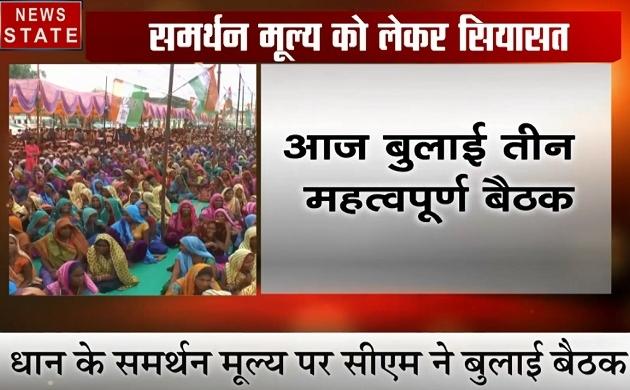Chhattisgarh: धान के समर्थन मूल्य पर सीएम ने बुलाई बैठक