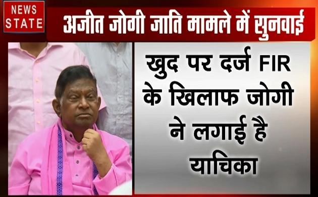 Chhattisgarh: अजीत जोगी जाति मामले में होगी सुनवाई,FIR के खिलाफ जोगी ने लगाई याचिका