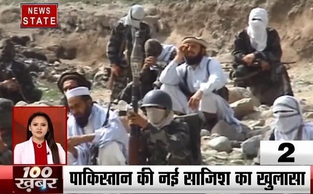 100 News: आतंकी संगठन मुजाहिद्दीन ने बनाया नेपाल में अड्डा, माछिल सेक्टर के पास आतंकी दस्ता तैयार, देखें देश दुनिया की खबरें
