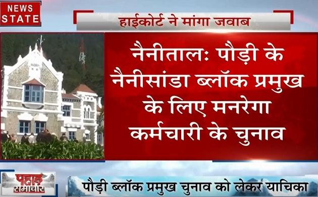 Uttarakhand: नैनीताल- पौड़ी के नैनीसांडा ब्लॉक प्रमुख के लिए मनरेगा कर्मचारी के चुनाव पर सुनवाई
