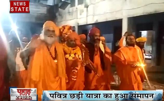 Uttarakhand: पवित्र छड़ यात्रा का हुआ समापन, छड़ी को जूना अखाड़े में किया गया स्थापित