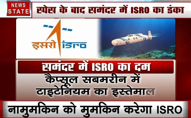ISRO: अब समंदर की गहराई में छिपे राज से पर्दा उठाएगा ISRO