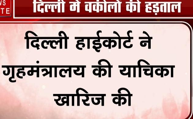 Delhi HC: हाईकोर्ट ने खारिज की गृह मंत्रालय की याचिका, तीस हजारी कोर्ट हिंसा से जुड़े थे मामले