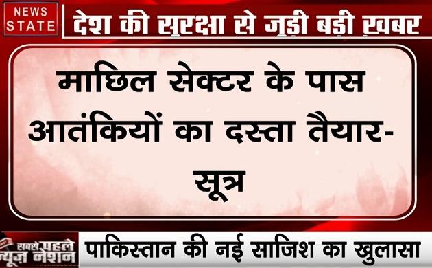 Jammu kashmir :  पाकिस्तान कर रहा है माछिल सेक्टर के पास आतंकियों का दस्ता तैयार