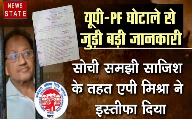 UPPCL PF Scam: यूपी -पीएफ घोटाले में बड़ा खुलासा- पूर्व एमडी एपी मिश्रा ने दिया साजिश को अंजाम
