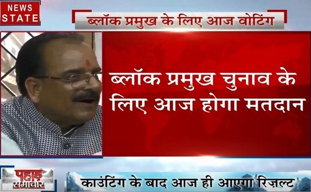 Uttarakhand: ब्लॉक प्रमुख के लिए मतदान आज, काउंटिंग के बाद आज ही आएगी रिजल्ट