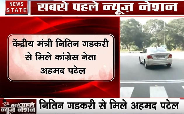 Delhi : नितिन गडकरी से मिले कांग्रेस नेता अहमद पटेल