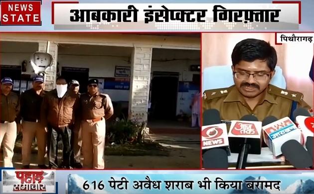 Uttarakhand: पिथौरागढ़- शराब तस्करी को लेकर आबकारी इंस्पेक्टर की गिरफ्तारी