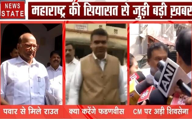 Maharashtra: शिवसेना और NCP मिलकर बनाएंगे सरकार?