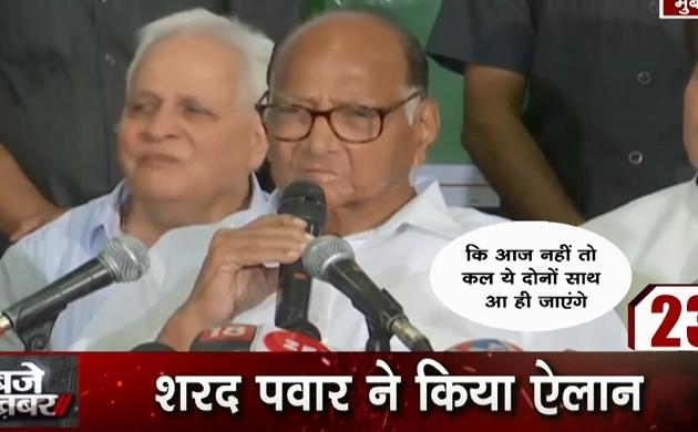 40 Khabrein: NCP नेता शरद पवार का बड़ा झटका- शिवसेना के साथ नहीं बनाएगें सरकार