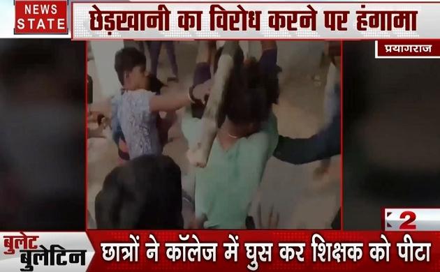 bullet Bulletin: बिहार में अपराधियों के हौसले बुलंद, शिक्षक की बेरहमी से पिटाई, देखें देश दुनिया की खबरें