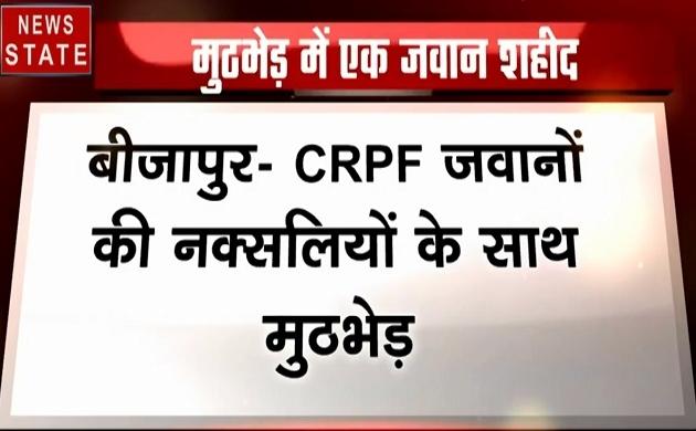 Chhattisgarh: बीजापुर में नक्सलियों के साथ मुठभेड़ में सीआरपीएफ का जवान शहीद