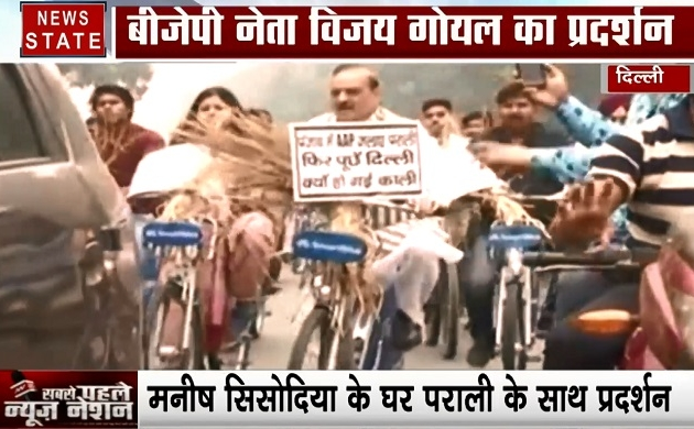 Pollution: BJP नेता विजय गोयल का प्रदर्शन, पराली लेकर पहुंचे मनीष सिसोदिया के घर