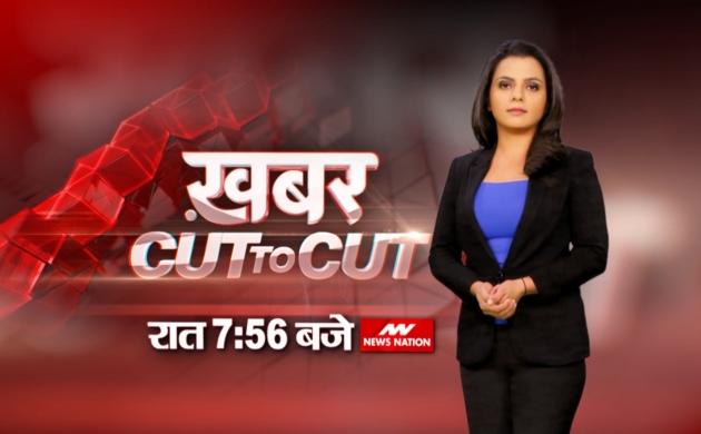 Khabar Cut To Cut: इमरान खान के मंत्री ने उगला सच- करतारपुर तो बहाना है, कश्मीर को निशाना बनाना है !