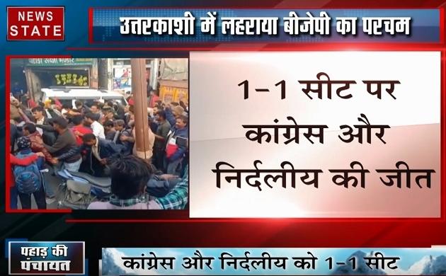 Uttarakhand:  उत्तरकाशी में बीजेपी ने लहराया अपना परचम