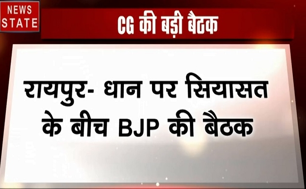 Chhattisgarh:धान का समर्थन मूल्य बढ़ाने को लेकर BJP की बैठक