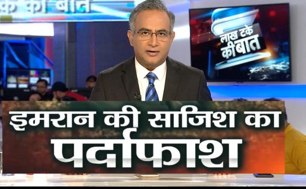 Lakh Take Ki Baat: असम के रिहायशी इलाकों में 'लादेन' का कोहराम, 2 हजार घर तबाह, 86 लोगों की मौत