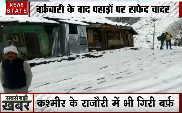 Weather: जम्मू-कश्मीर से लेकर हिमाचल तक बर्फबारी