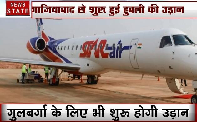 Uttar pradesh: गाजियाबाद से शुरू हुई हुबली की उड़ान