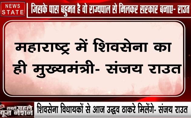 Maharashtra: संजय राउत ने साधा BJP पर निशाना, कहा-जिसके पास बहुमत है वो बना ले सरकार