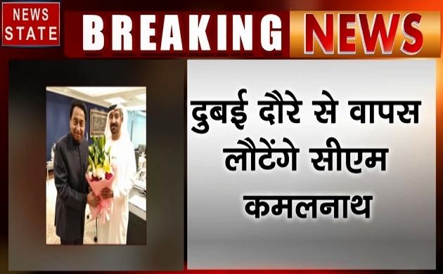 Madhya pradesh: दुबई-इंदौर के बीच जल्द शुरू हो सकती है उड़ान, Emirates के सीईओ से मिले कमलनाथ