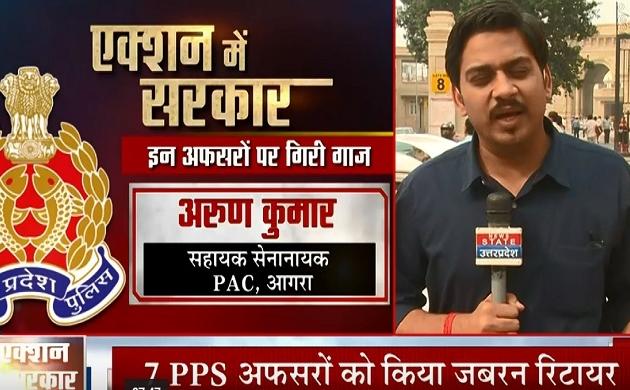 Khabar Vishesh: एक्शन में योगी सरकार, भ्रष्टाचार के आरोप में 7 PPS अफसरों को जबरन रिटायरमेंट