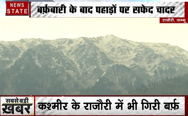 Jammu kashmir : घाटी में बर्फबारी की शुरुआत, सफेद हुईं पहाड़ियां