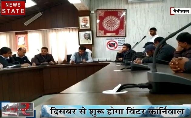 Uttarakhand : नैनीताल में दिसंबर से शुरू होगा विंटर कार्निवाल, देखें इस बार क्या होगा खास