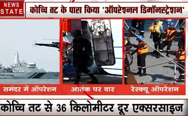 Special: भारतीय नौसेना ने कोच्चि तट के पास किया ऑपरेश्नल डिमॉनस्ट्रेशन