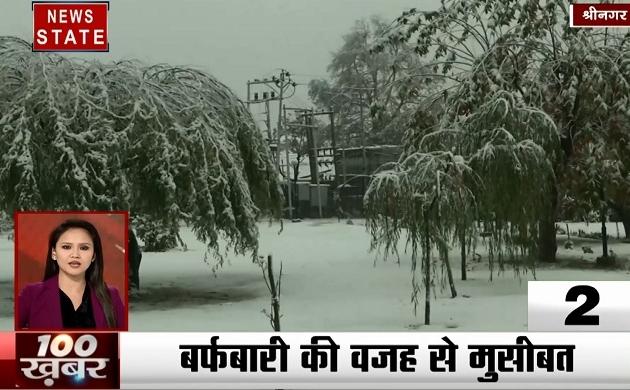 100 News: कश्मीर में मौसम की पहली बर्फबारी, श्रीनगर में कई इलाकों में टेलीफोन लाइन ठप, देखें देश दुनिया की खबरें