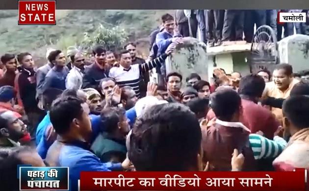 Uttarakhand: चमोली- पंचायत चुनाव परिणाम को लेकर दो पक्षों में मारपीट