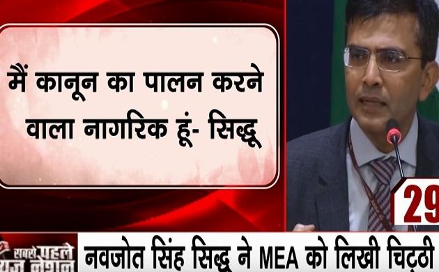 Kartarpur Corridor: सिद्धू ने MEA को लिखी चिट्ठी, पाकिस्तान जाने के लिए विदेश मंत्रालय से मांगी इजाजत