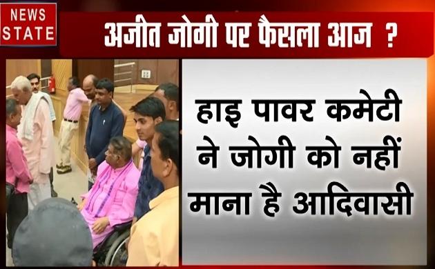 Chhattisgarh: अजीत जोगी जाति मामले में आज भी होगी सुनवाई