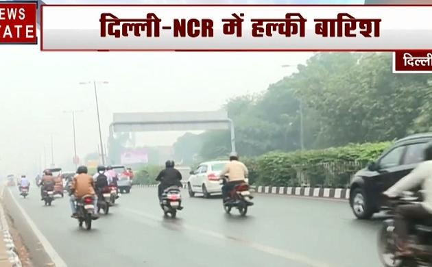 Delhi Rain: दिल्ली- NCR में हल्की बारिश ने बदला मौसम, प्रदूषण कम होने की उम्मीद जगी