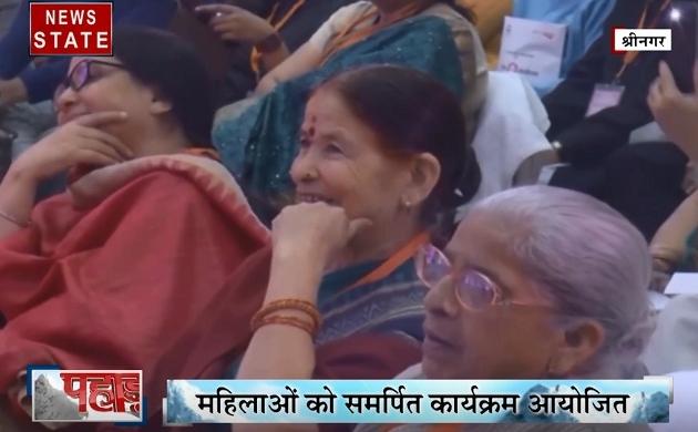Uttarakhand: राज्य स्थापना वर्ष के मौके पर श्रीनगर में किया गया कार्यक्रम का आयोजन