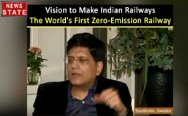 Delhi : प्रधानमंत्री के नेतृत्व में हम रेलवे को दुनिया का पहला जीरो एमिशन रेलवे बनाना चाहते हैं- पीयूष गोयल