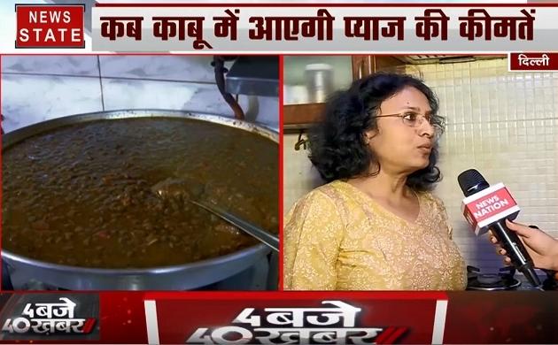 Inflation:  मंहगाई ने बिगाड़ा गृहणियों की रसोई का बजट, देखें हमारी खास रिपोर्ट