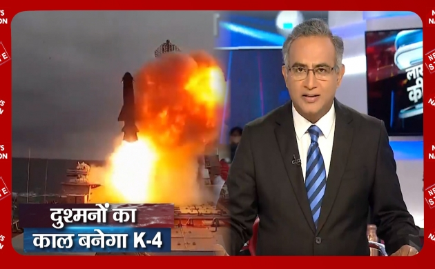 लाख टके की बात: चीन और पाकिस्तान हो जाओ सावधान, दुश्मनों को तबाह करेगा K-4, देखें वीडियो