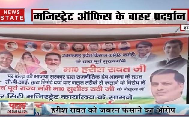 पूर्व मुख्यमंत्री हरिश रावत पर CBI जांच को लेकर कांग्रेस का विरोध, सैंकड़ो कार्यकर्ता धरने पर बैठे