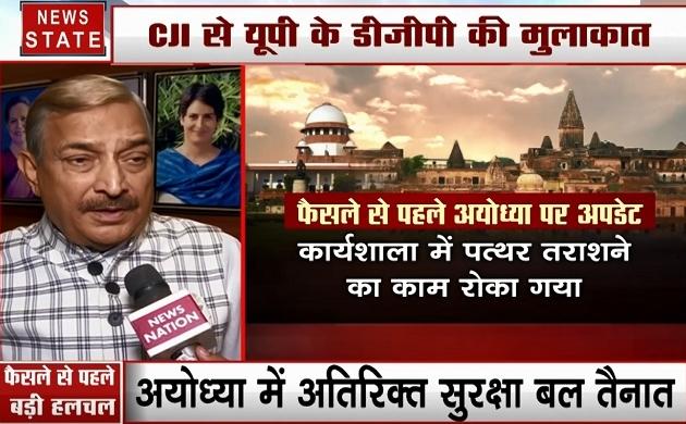 Ayodhya Case: अयोध्या पर 1992 में फेल हो गई थी बीजेपी, देखें प्रमोद तिवारी का Exclusive Interview