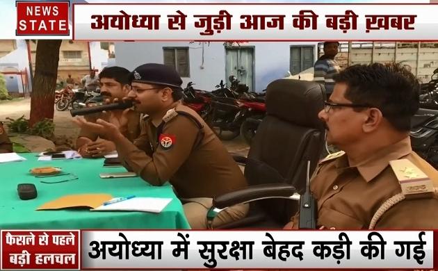 Ayodhya Case: अयोध्या पर सुप्रीम कोर्ट के फैसले से पहले योगी सरकार ने जारी किया ये फरमान