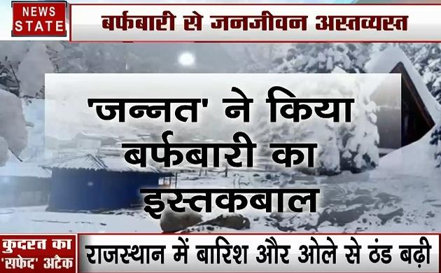 Jammu kashmir :  बर्फबारी और भूस्खलन के कारण जम्मू-श्रीनगर राजमार्ग बंद
