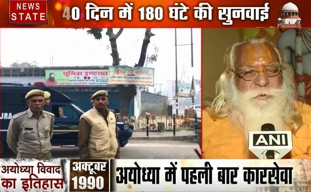 Ayodhya Verdict: देखिए अयोध्या फैसले से पहले क्या बोले महंत सतेंद्र दास