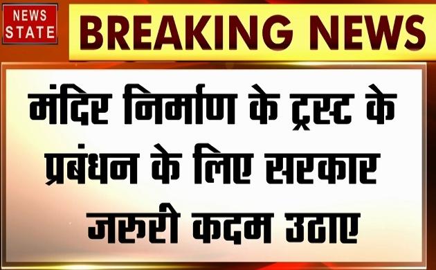 Ayodhya Verdict: श्रीराम को मिला 'न्याय', मंदिर वहीं बनेगा, सुप्रीम कोर्ट ने सर्वसम्मति से दिया ऐतिहासिक फैसला