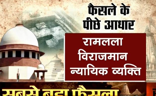 Ayodhya Verdict: सुप्रीम कोर्ट का ऐतिहासिक फैसला, अयोध्या विवादित जमीन पर ही होगा राम मंदिर का निर्माण