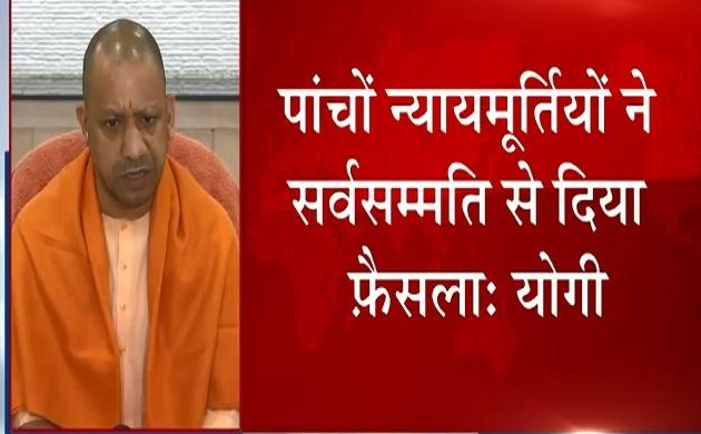 UP Adityanath Yogi: सुप्रीम फैसले के बाद CM योगी का बयान- जाति- मजहब से ऊपर उठकर देश ने दिखाई एकता