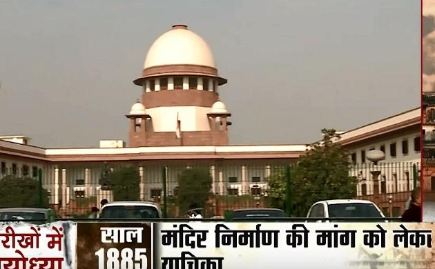 Ayodhya Verdict: विवादित जमीन पर सुप्रीम कोर्ट ने लगाया विराम, अयोध्या में अब होगा भव्य राम मंदिर का निर्माण